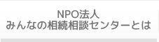 NPO法人 みんなの相続相談センターとは