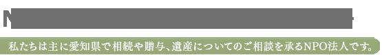 みんなの相続相談センター  私たちは愛知県で相続や贈与、遺産についてのご相談を承るNPO法人です。